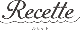 Recette - ルセット | Colorful-You