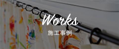 works取扱店のご紹介