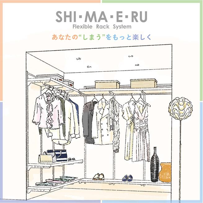 SHI・MA・E・RU